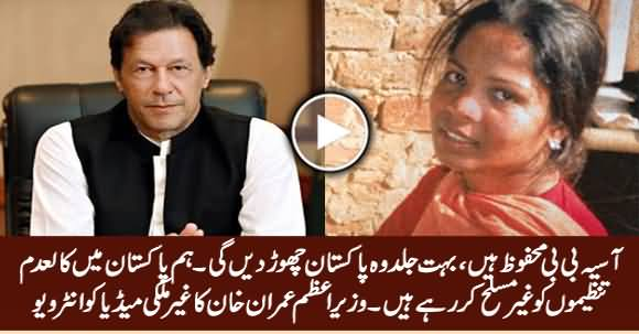 Asif Bibi Is Safe, She Will Leave Pakistan Soon - PM Imran Khan