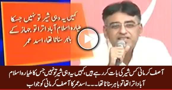 Asif Kirmani Kis Shair Ki Baat Kar Rahe Ho .... Asad Umar's Befitting Reply to Asif Kirmani