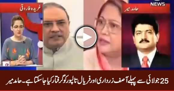 Asif Zardari And Faryal Talpur Can Be Arrested Before 25th July - Hamid Mir
