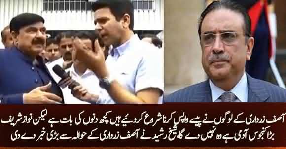 Asif Zardari And His People Has Started Returning Money - Sheikh Rasheed Provided Breaking News