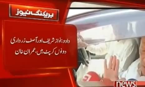 Asif Zardari And Nawaz Sharif Both Are Corrupt - Imran Khan