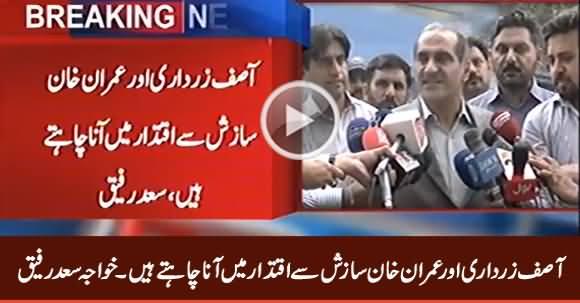 Asif Zardari Aur Imran Khan Sazish Se Iqtadar Mein Aana Chahte Hain - Khawaja Saad Rafique