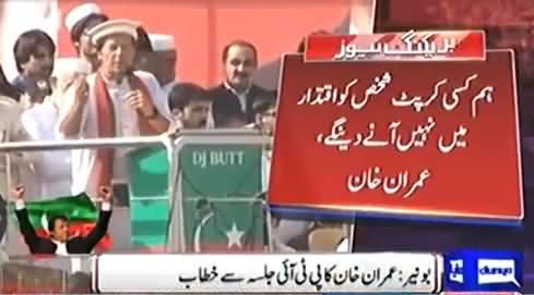 Asif Zardari Aur Nawaz Sharif Sab Se Bare Daku Hain - Imran Khan
