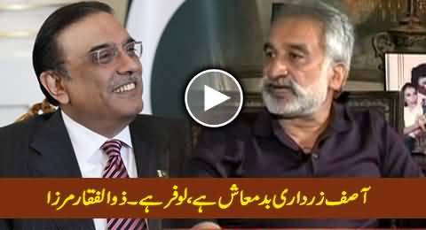 Asif Zardari Badmaash Hai, Lofar Hai - Zulfiqar Mirza Using Harsh Words For Asif Zardari