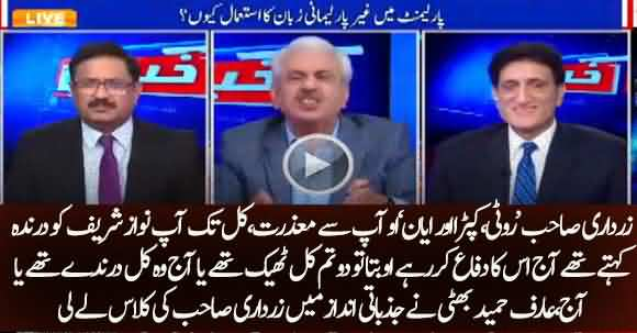 Asif Zardari Called Nawaz Sharif Savage In The Past How He Defend Him Now?Arif Hameed Bhatti Taking Class Of Him