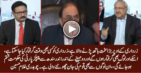 Asif Zardari Can Be Arrested Any Time, PPP's Govt Will Be Ended in Sindh in Next Two Months - Ch. Ghulam Hussain