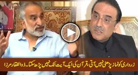 Asif Zardari Does Not Know How to Offer Prayer - Zulfiqar Mirza's Shocking Revelation