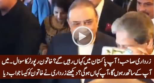 Asif Zardari Flirting With Female Reporter in Reply To Her Question