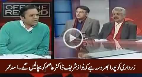 Asif Zardari Has Full Trust on Nawaz Sharif That He Will Save Dr. Asim - Asad Umar