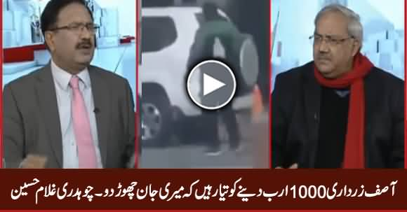 Asif Zardari Is Ready To Give 1000 Billion Rs To Shut Down His Cases - Ch. Ghulam Hussain