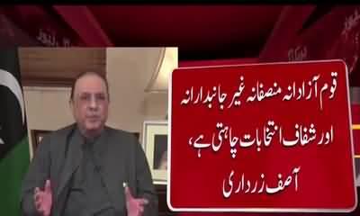 Asif Zardari Ka Justice (R) Nasir Al Mulk k Baray Main Izhaar E Raye.