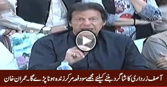 Asif Zardari Ka Shagird Banne Ke Liye Mujhe 100 Dafa Mar Ker Zinda Hona Pare Ga - Imran Khan