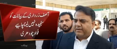 Asif Zardari Ke Bayanat Ko Serious Nahi Lena Chahiye - Fawad Chaudhry