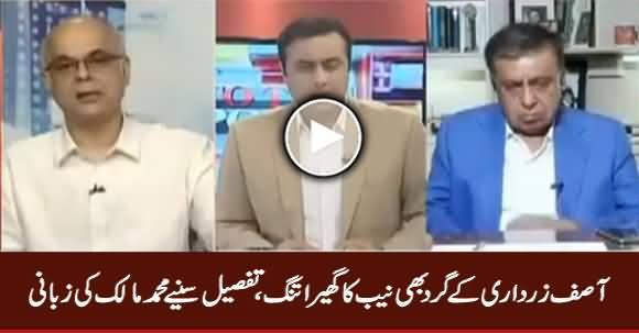 Asif Zardari Ke Gird NAB Ka Ghaira Tang, Tafseel Sunye Muhammad Malick Se