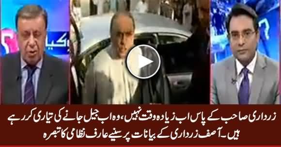 Asif Zardari Ke Paas Ziada Time Nahi, Woh Jail Jaane Ki Tayyari Kar Rahe Hain - Arif Nizami