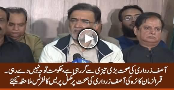 Asif Zardari Ki Sehat Bari Taizi Se Gir Rahi Hai - Qamar Zaman Kaira Press Conference