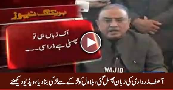 Asif Zardari Ki Zuban Phisal Gai, Bilawal Ko Larke Se Larki Bana Dia