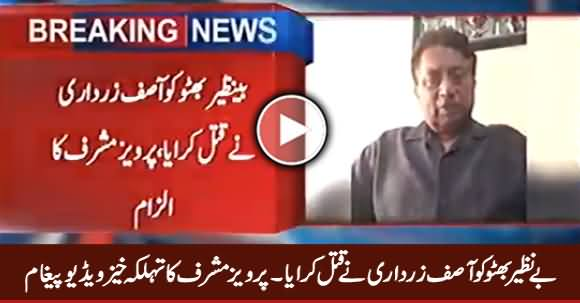 Asif Zardari Killed Benazir Bhutto - Pervez Musharraf's Shocking Video Statement