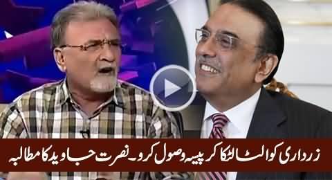Asif Zardari Ko Ulta Latka Kar Paisa Wasool Karein - Nusrat Javed Ka Mutalba