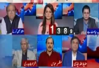 Report Card (Nawaz Sharif Ki Adalat Mein Paishi) - 3rd November 2017
