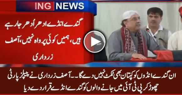 Asif Zardari Ne PPP Choor Ker PTI Mein Jane Walon Ko