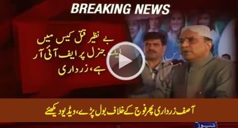 Asif Zardari Once Again Speaks Against Army Generals in Garhi Khuda Bakhsh