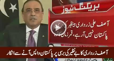 Asif Zardari Refused To Come Back To Pakistan on The Anniversary of Benazir Bhutto