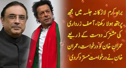 Asif Zardari Requests Imran Khan For Less Criticism in Larkana Jalsa, Imran Khan Rejects His Request