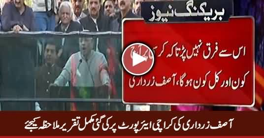Asif Zardari's Complete Speech At Karachi Airport - 23rd December 2016