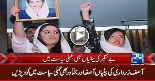 Asif Zardari's Daughters Asifa And Bakhtawar Will Take Part In Politics