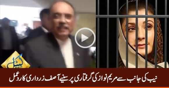 Asif Zardari's Response on Maryam Nawaz's Arrest by NAB