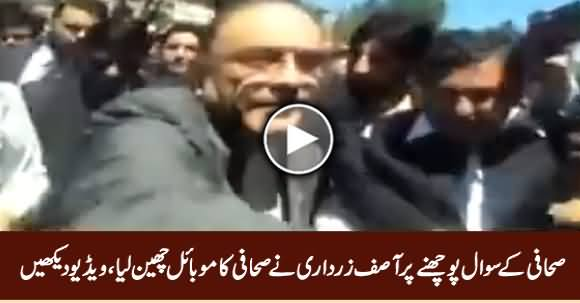 Asif Zardari Snatches Journalist's Mobile Phone on Asking A Question