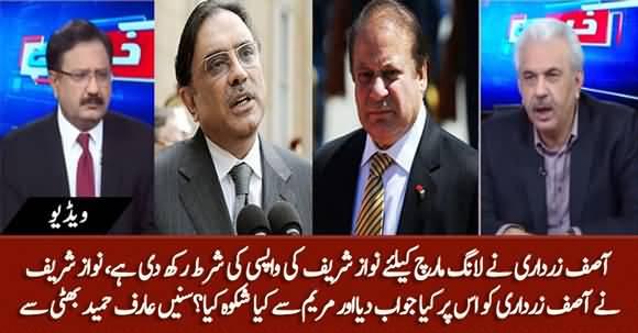Asif Zardari Stunned Nawaz Sharif By Asking Him To Return For Long March - Arif Hameed Bhatti