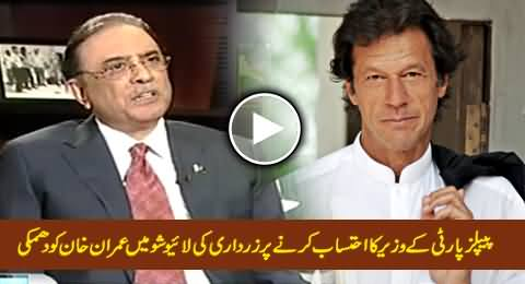 Asif Zardari Threatening Imran Khan in Live Show on Probing A PPP Minister