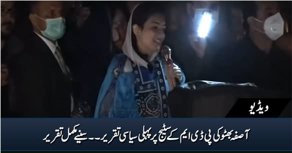 Asifa Bhutto's First Speech on PDM's Stage [Complete] - 30th November 2020
