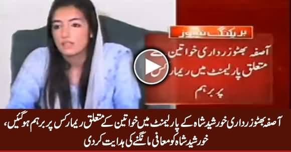 Asifa Bhutto Zardari Angry on Khursheed Shah's Remarks About Women in Parliament