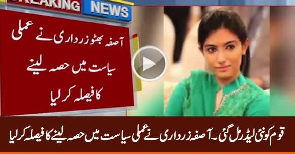 Asifa Zardari Decides to Join Practical Politics, Will Contest From PS-11 Larkana