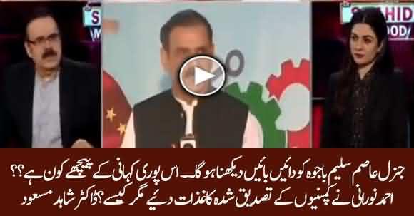 Asim Bajwa Needs to Stay Vigilant - Dr Shahid Masood Advises