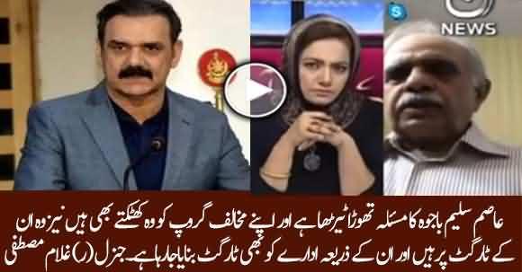 Asim Bajwa's Matter Is Complex, He Is On Target Of Anti Establishment Sentiment - Gen (R) Ghulam Mustafa