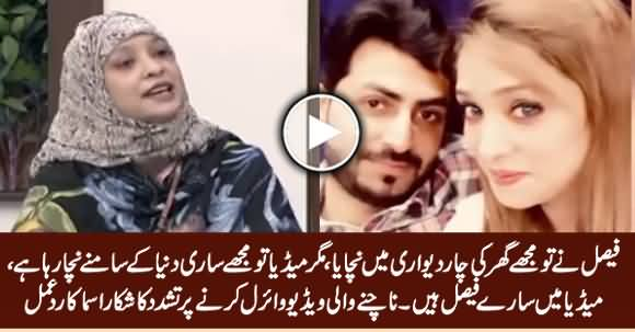 Asma Aziz Criticizing Media And Social Media For Making Her Dance Video Viral