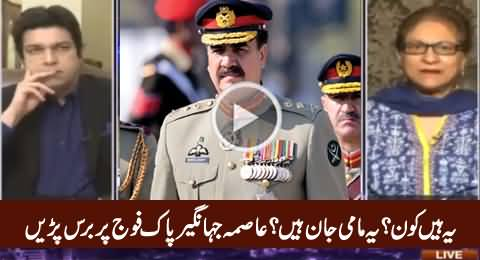 Asma Jahangir Badly Bashing Pakistan Army & Using Harsh Words For Them
