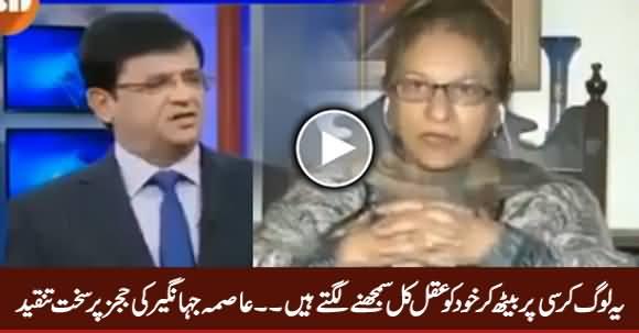 Asma Jahangir Criticizing Supreme Court Judges For Their Judicial Activism