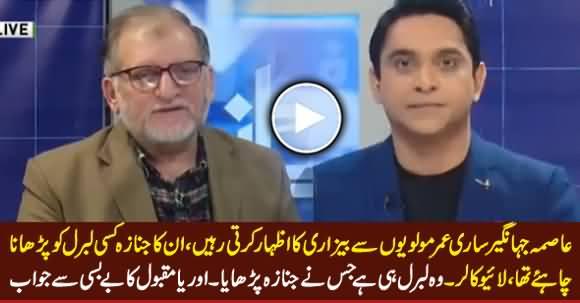 Asma Jahangir Ka Janaza Aik Liberal Ne Parhaya - Orya Maqbool Jan