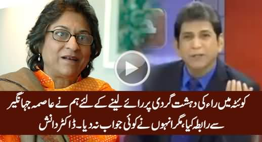 Asma Jahangir Not Ready To Give Any Statement on RAW's Terrorism in Quetta - Dr. Danish