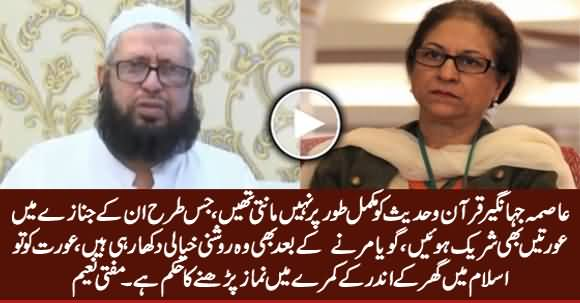 Asma Jahangir Quran o Hadees Ko Mukamal Taur Per Nahi Manti Thein - Mufti Naeem