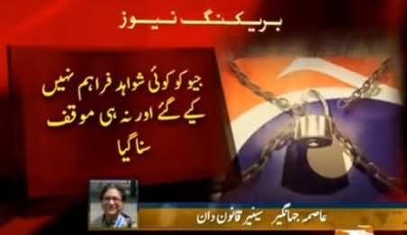 Asma Jahangir Views on Suspension of Geo's License For 15 Days
