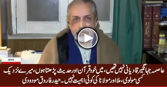 Asma Jahangir Was Not Qadiani - Haider Farooq Maudodi Telling Details