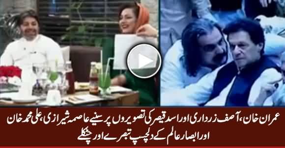Asma Sherazi, Ali M Khan Interesting Comments on Imran Khan, Zardari & Asad Qaiser Pictures