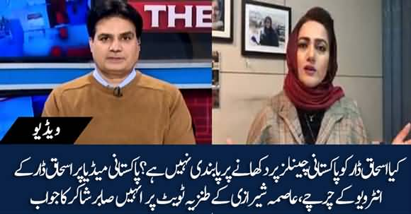 Asma Shirazi's Tweet Regarding Ishaq Dar's Interview - Sabir Shakir's Interesting Reply To Asima
