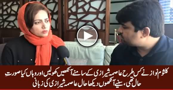 Asma Shirazi Telling The Condition of Kalsoom Nawaz As Eyewitness